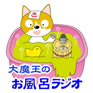 大魔王のお風呂ラジオアイコン