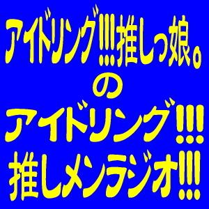 アイドリング!!!推しメンラジオアイコン
