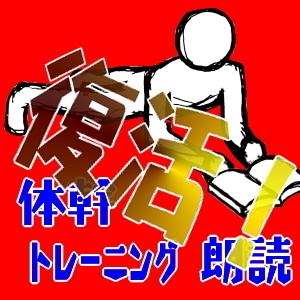 復活ロゴ300.jpg